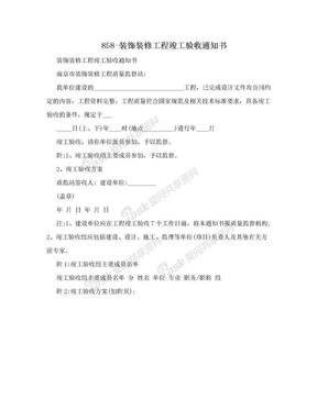 858-装饰装修工程竣工验收通知书.doc
