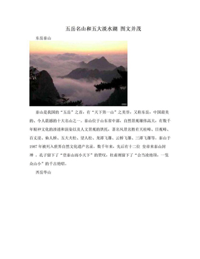 五岳名山和五大淡水湖 图文并茂.doc