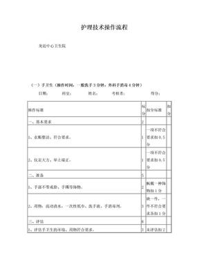护理技术操作流程.doc