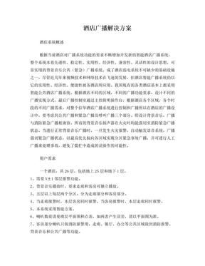 酒店广播解决方案.doc