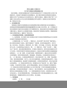 电气车间应急预案演练方案(1).doc