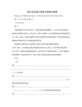 浙江省高速公路命名和编号规则.doc