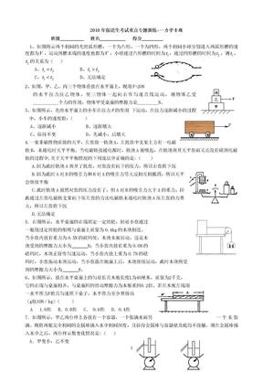 保送生考试试题3.doc