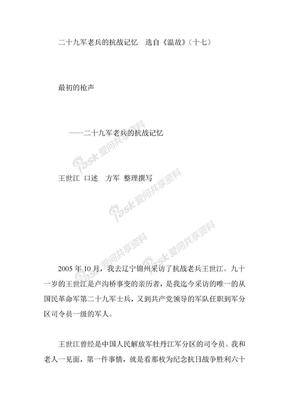 二十九军老兵的抗战记忆.doc