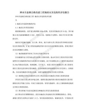 神木至盘塘公路改建工程地质灾害危险性评估报告.doc
