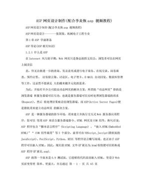 ASP网页设计制作(配合李炎恢asp 视频教程).doc