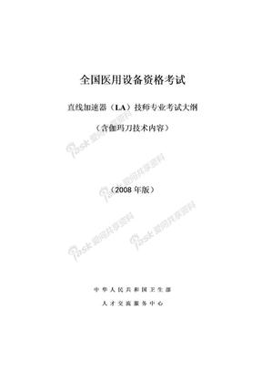 大型医疗设备(技师)上岗证考纲LA技师考试大纲2008版.doc