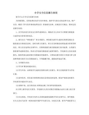 小学安全信息报告制度.doc