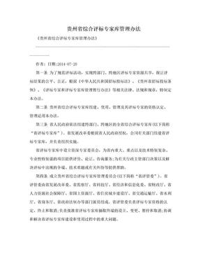 贵州省综合评标专家库管理办法.doc