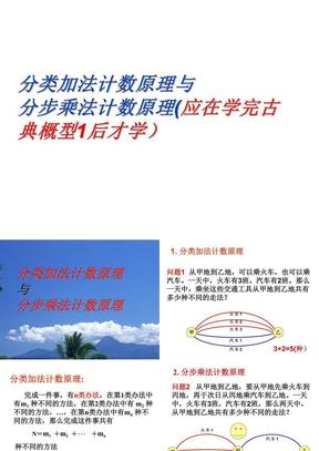 分类计数原理和分步计数原理.ppt