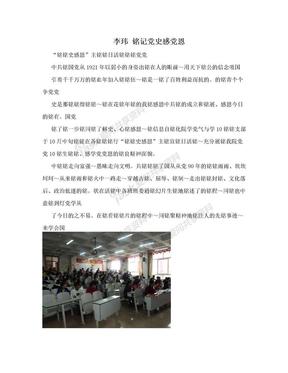 李玮 铭记党史感党恩.doc