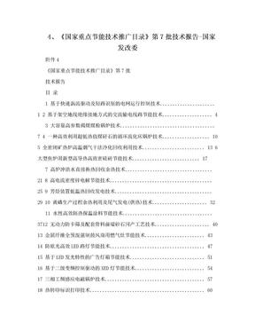 4、《国家重点节能技术推广目录》第7批技术报告-国家发改委.doc