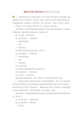物业会计科目填写范本2010.doc