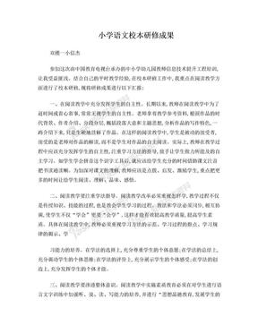 小学语文校本研修成果.doc