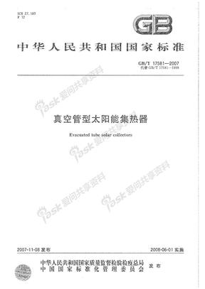 GBT17581-2007真空管型太阳能集热器.PDF