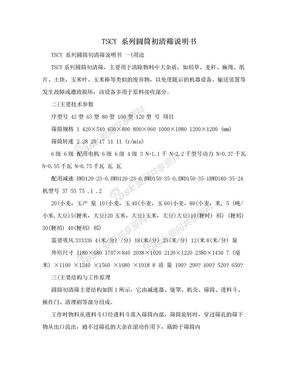 TSCY 系列圆筒初清筛说明书.doc