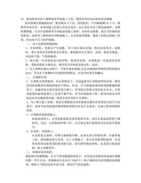 梅雨季节方案.doc