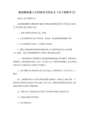 路面硬化施工合同协议书.doc