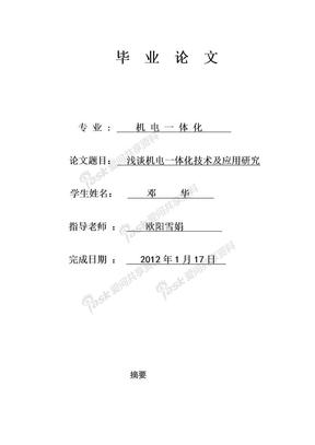《浅谈机电一体化技术及应用研究》毕业论文.doc