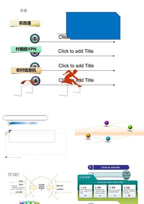 经典ppt模板与各种实用图形.ppt