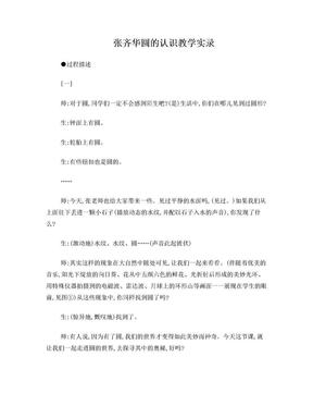 张齐华 圆的认识教学实录.doc