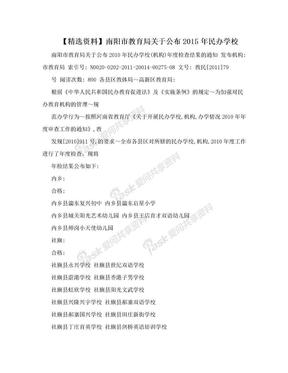 【精选资料】南阳市教育局关于公布2015年民办学校.doc