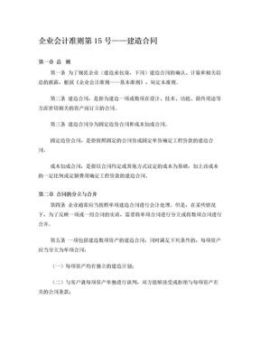 《企业会计准则第15号——建造合同》及其指南、讲解2008.doc