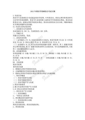 2011年教育学基础综合考试大纲.doc