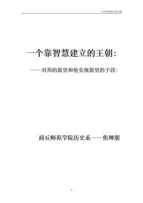 汉高祖刘邦.doc