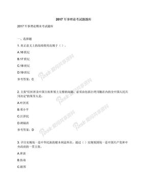 2017军事理论考试题题库.docx