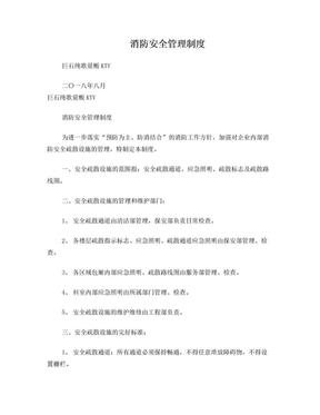 量贩式KTV消防安全管理制度.doc