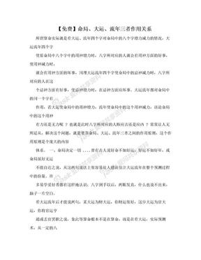 【免费】命局、大运、流年三者作用关系.doc
