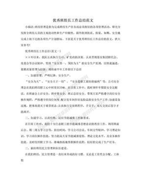 优秀班组长工作总结范文.doc