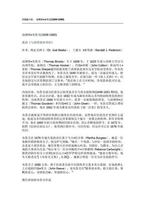 《汤姆斯.布鲁克-清教徒小传》.doc