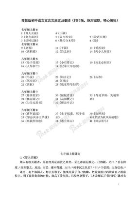 苏教版初中语文文言文原文及翻译(打印版,绝对完整,精心编辑).doc