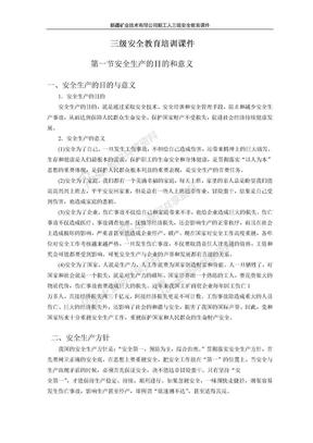 矿山三级安全教育培训教材.doc