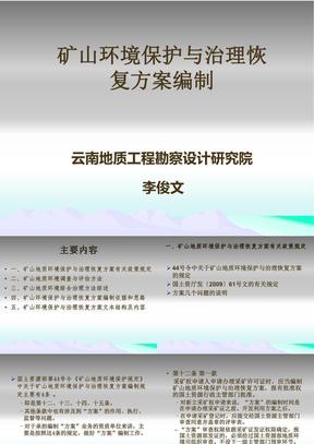 矿山环境保护与治理恢复方案编制(参考资料).ppt