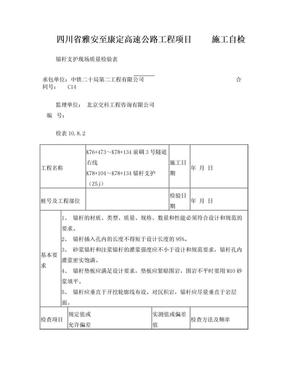 锚杆支护检表及记录表.doc