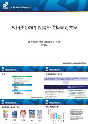 策划——贝因美年度网络传播策划.ppt