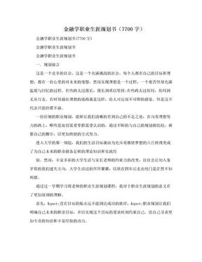 金融学职业生涯规划书(7700字).doc