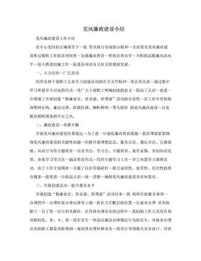 党风廉政建设小结.doc