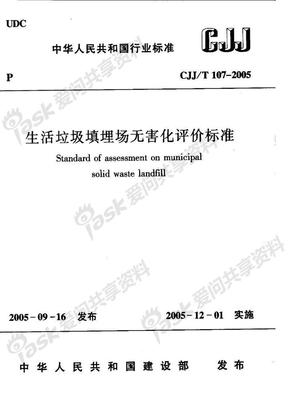 CJJ/T107-2005生活垃圾填埋场无害化评价标准.pdf