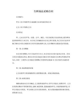 生鲜商品采购合同.doc