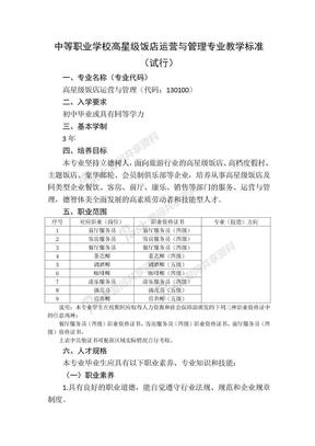 中等职业学校高星级饭店运营与管理专业教学标准(教育部).doc