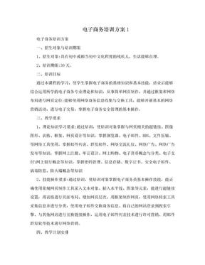 电子商务培训方案1.doc