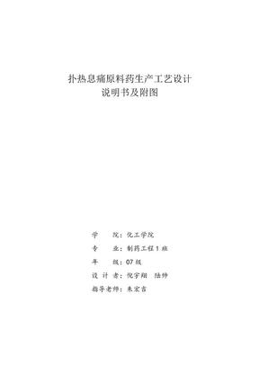 扑热息痛生产工艺设计.doc