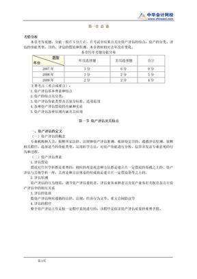2011资产评估师资产评估讲义[1].doc
