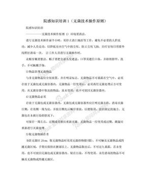 院感知识培训1(无菌技术操作原则).doc