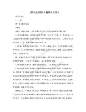 [整理版]英国专利法中文版本.doc