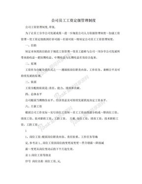 公司员工工资定级管理制度.doc